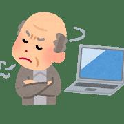 パソコン嫌いおじいさん