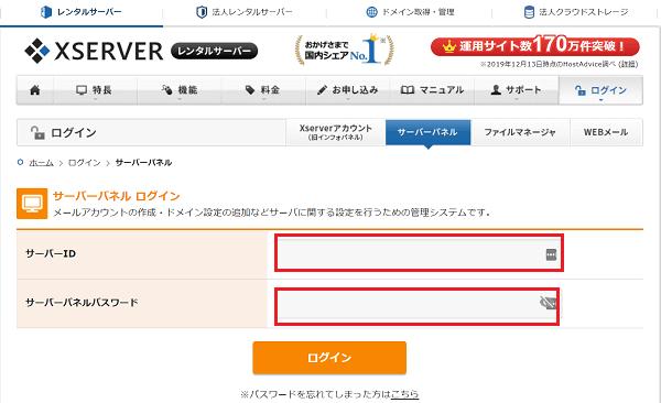 X-Server server panel log in