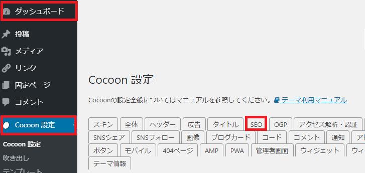 cocoon seo