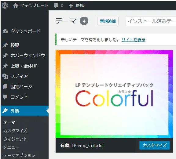 LP Colorful