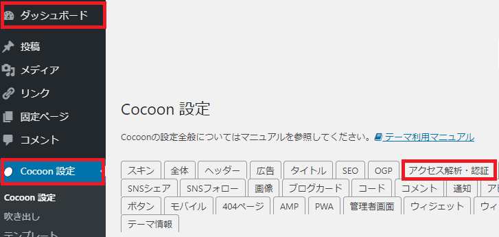 Cocoon access