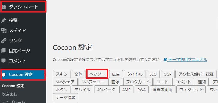 cocoon header