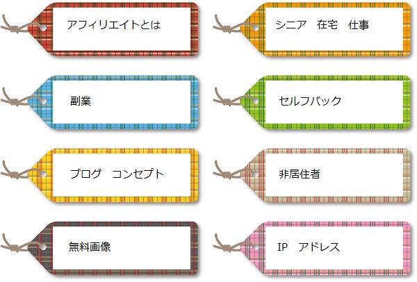 sample tag