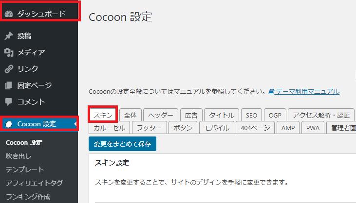 cocoon skin