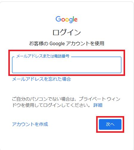 Gmaillogin