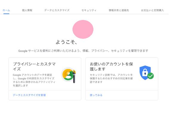 Google Account 3