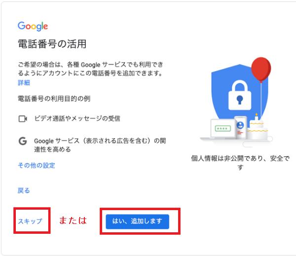 Google Account 6