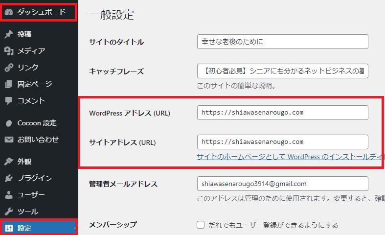 WordPress General setting 2