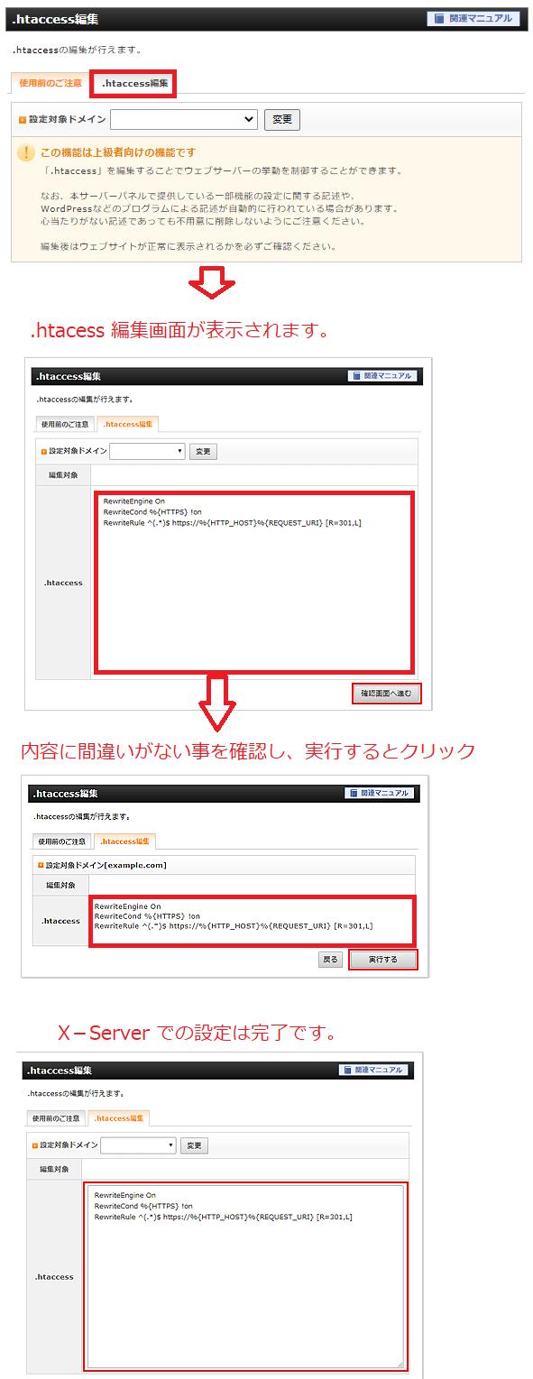 X-Server htaccess process