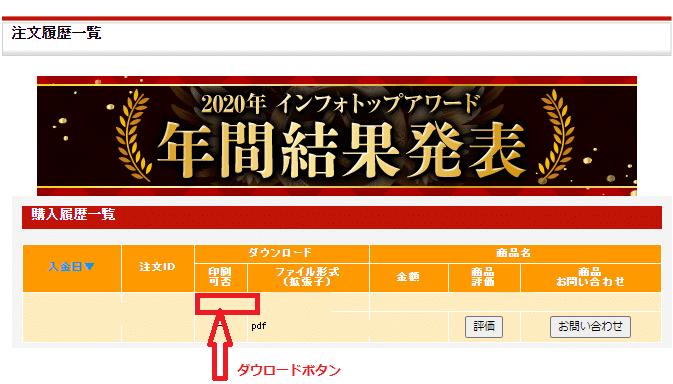 download infotop