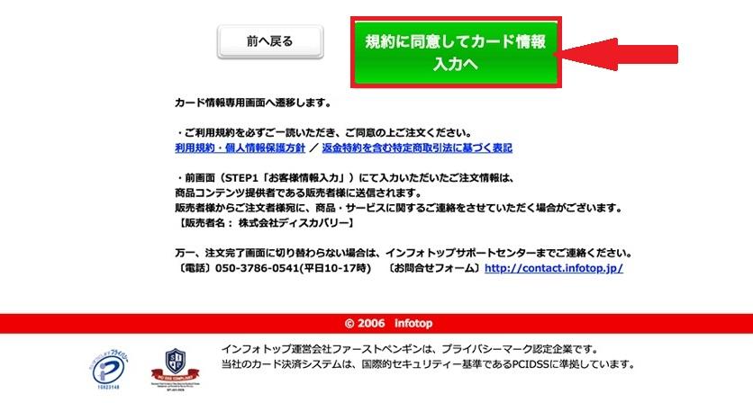 infotop cb payment