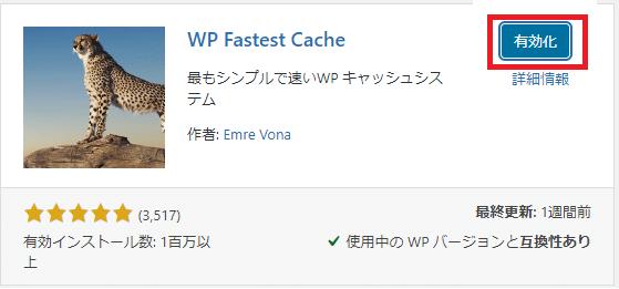 Fastest Cache有効化