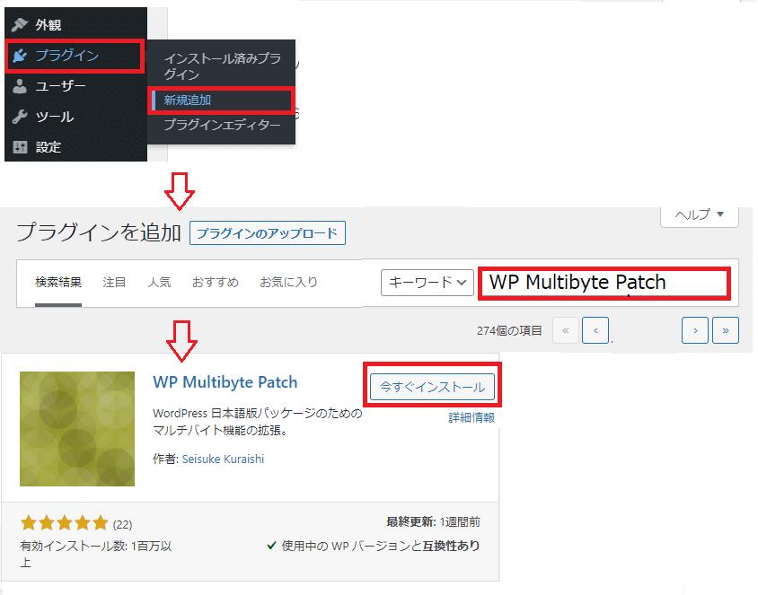 プラグイン Multibytea pATCH