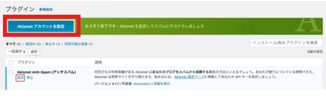 Akismet Account setting