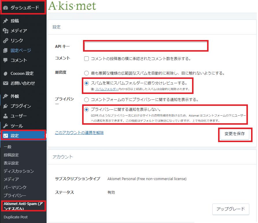 Akismet API key 入力