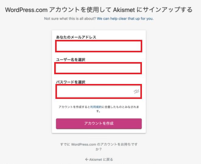 Akismet Email setting