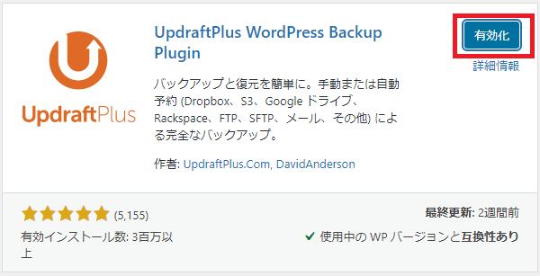 Updraftplus2