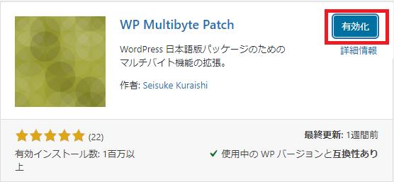 WP Multibyte patch activation