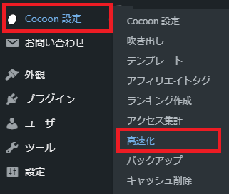 Cocoon Speed up
