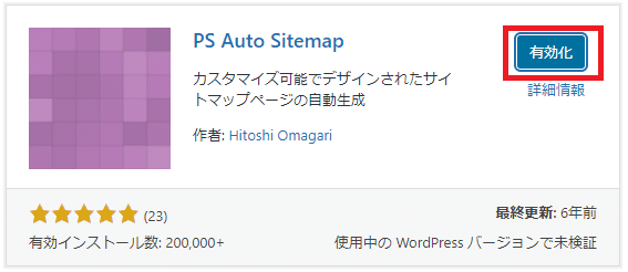 PS Auto Sitemap activation