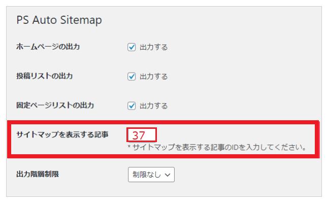 ps auto sitemap id