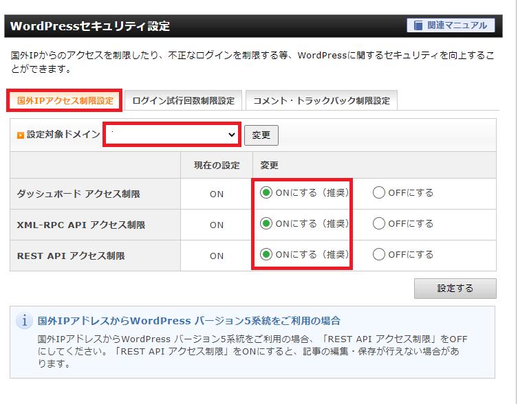 国外IPアドレス制限デフォルト