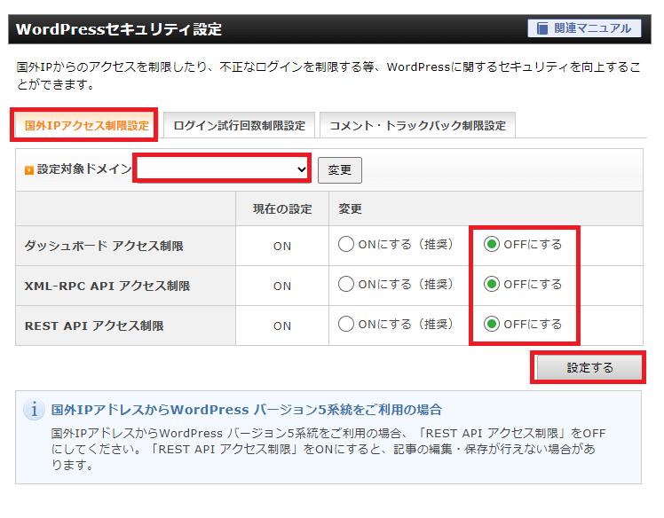 国外IPアドレス制限解