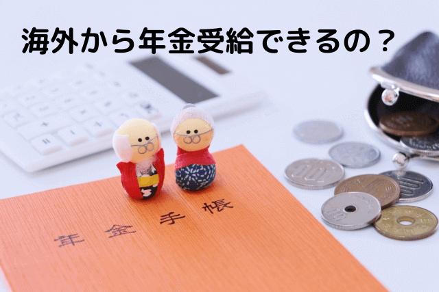pension-nenkin