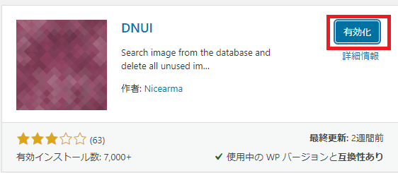 DNUI 有効化