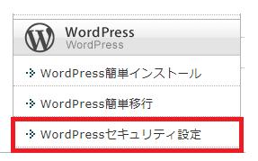 WordPress security setting