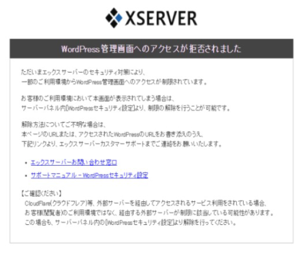 REJECT X-SERVER